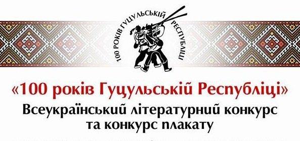 На Закарпатті відзначатимуть 100-річчя Гуцульської республіки (АНОНС), фото-3