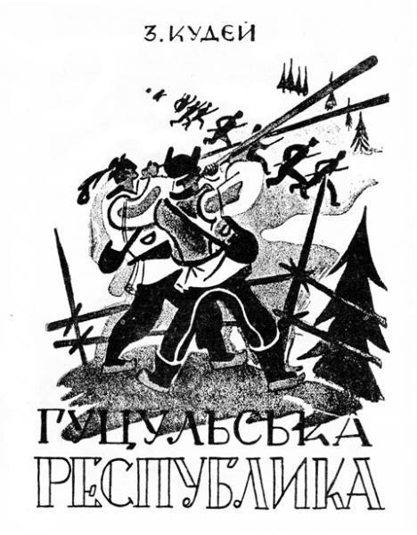 На Закарпатті відзначатимуть 100-річчя Гуцульської республіки (АНОНС), фото-2