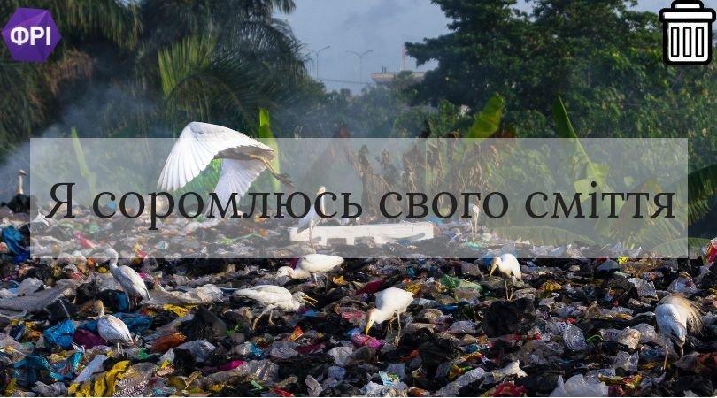 """27 жовтня ужгородців запрошують на акцію """"Я соромлюсь свого сміття"""" (АНОНС), фото-1"""