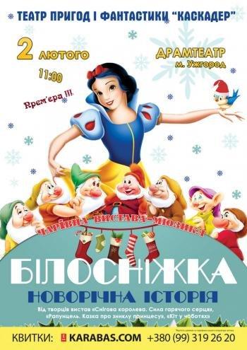 """Театр пригод і фантастики """"Каскадер"""" запрошує закарпатцiв на казку-мюзикл «Білоснiжка. Новорічна iсторія», фото-1"""