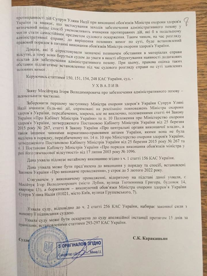 Суд заборонив Супрун виконувати обов'язки міністра охорони здоров'я (ДОКУМЕНТ), фото-2