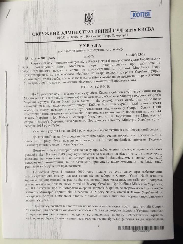 Суд заборонив Супрун виконувати обов'язки міністра охорони здоров'я (ДОКУМЕНТ), фото-1