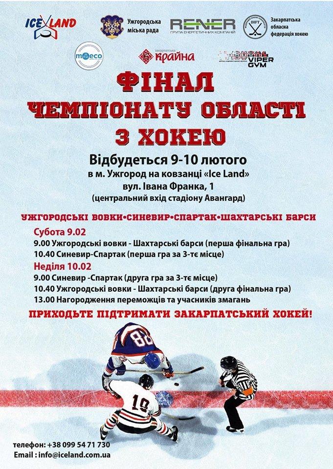 """На вихідних """"Ужгородські вовки"""" змагатимуться за звання кращої команди з хокею, фото-1"""