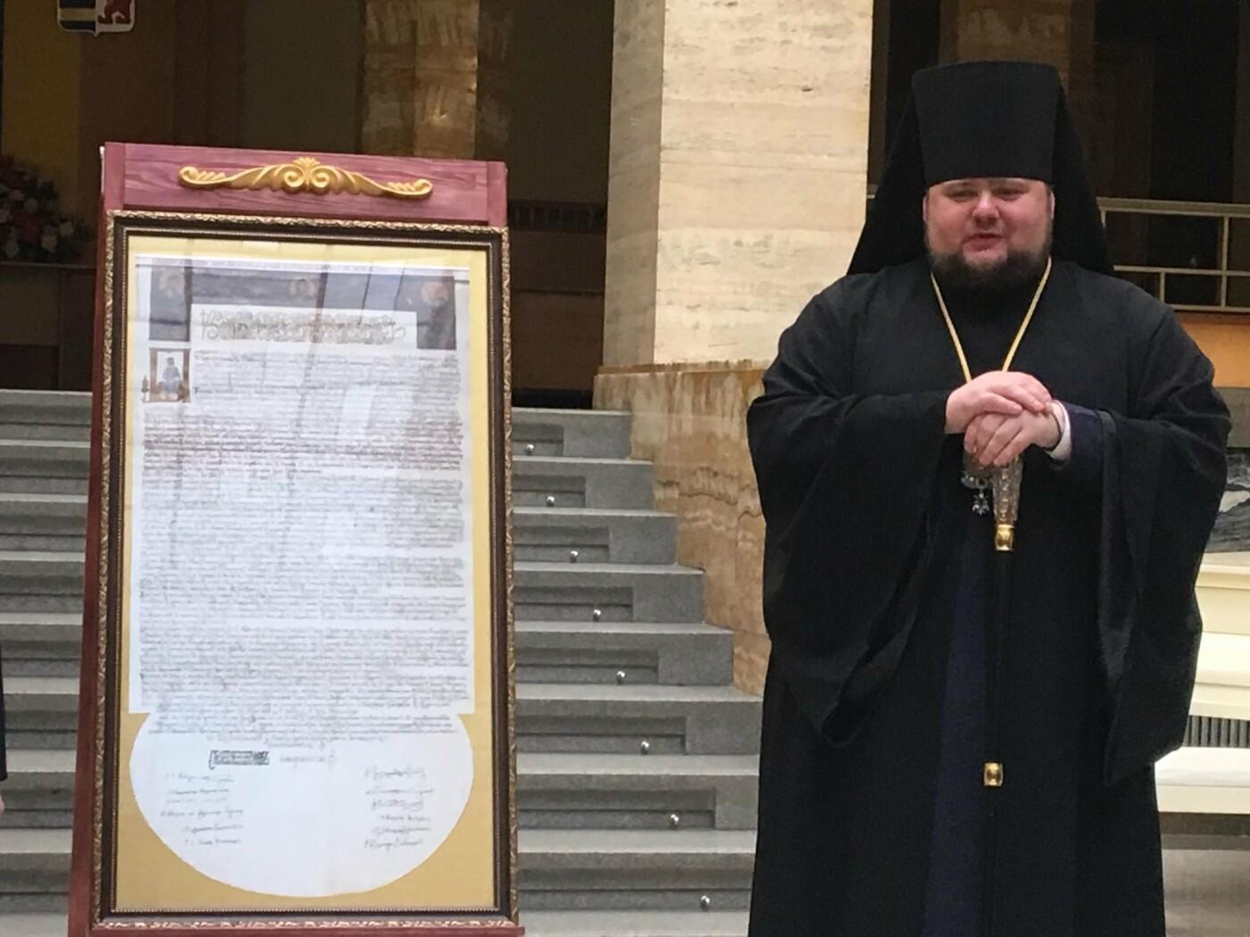 В Ужгороді презентували копiю Томосу про автокефалію Православної церкви України (ФОТО), фото-1