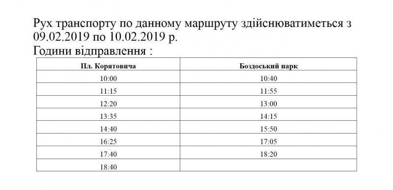 """Окрiм кумедного паровозика, на Ужгородську палачінту гостей возитиме і додатковий """"Електрон"""" (ГРАФІК)о, фото-2"""