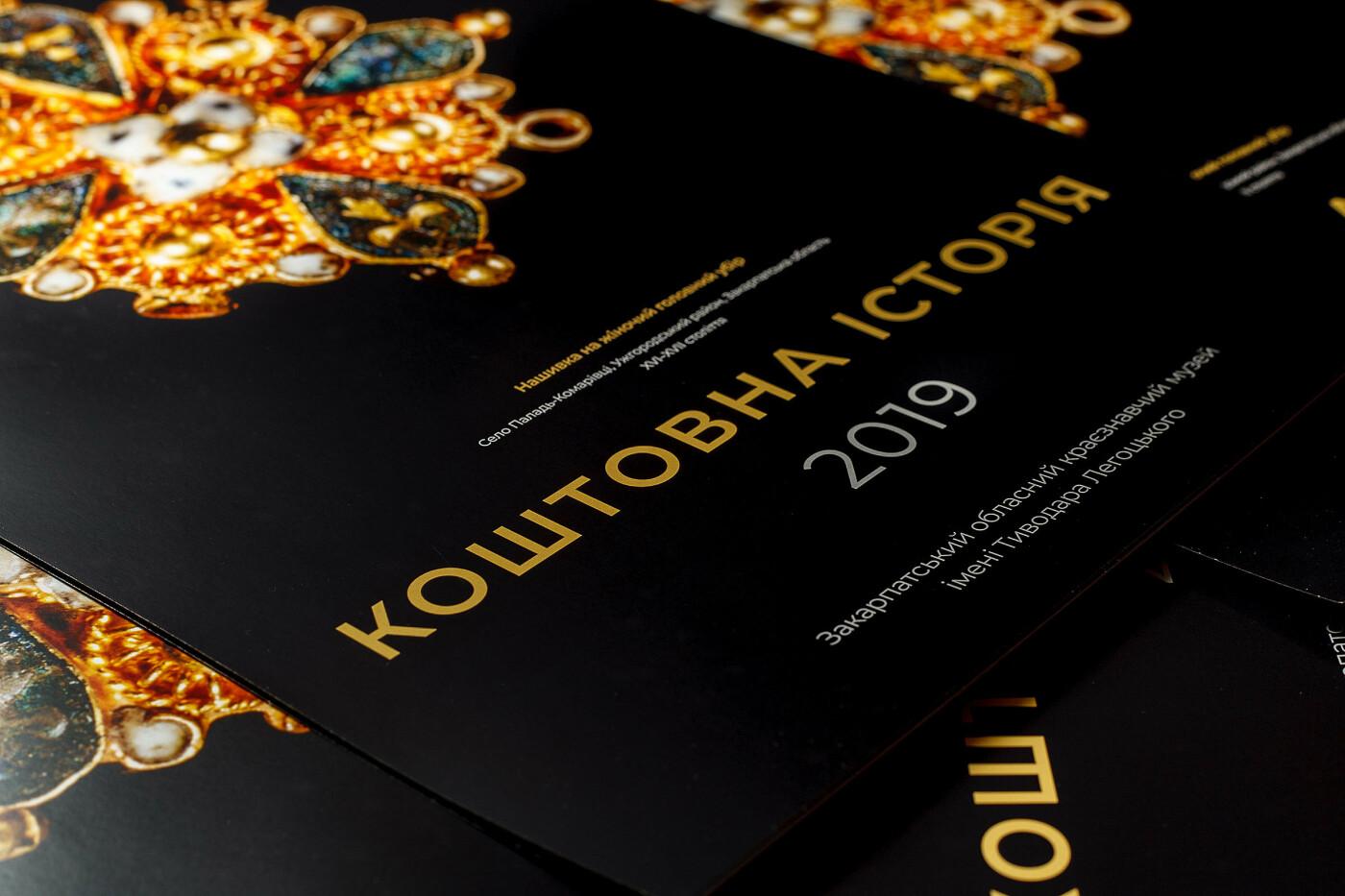 Закарпатський краєзнавчий музей уперше створив календар із коштовних експонатів (ФОТО), фото-2