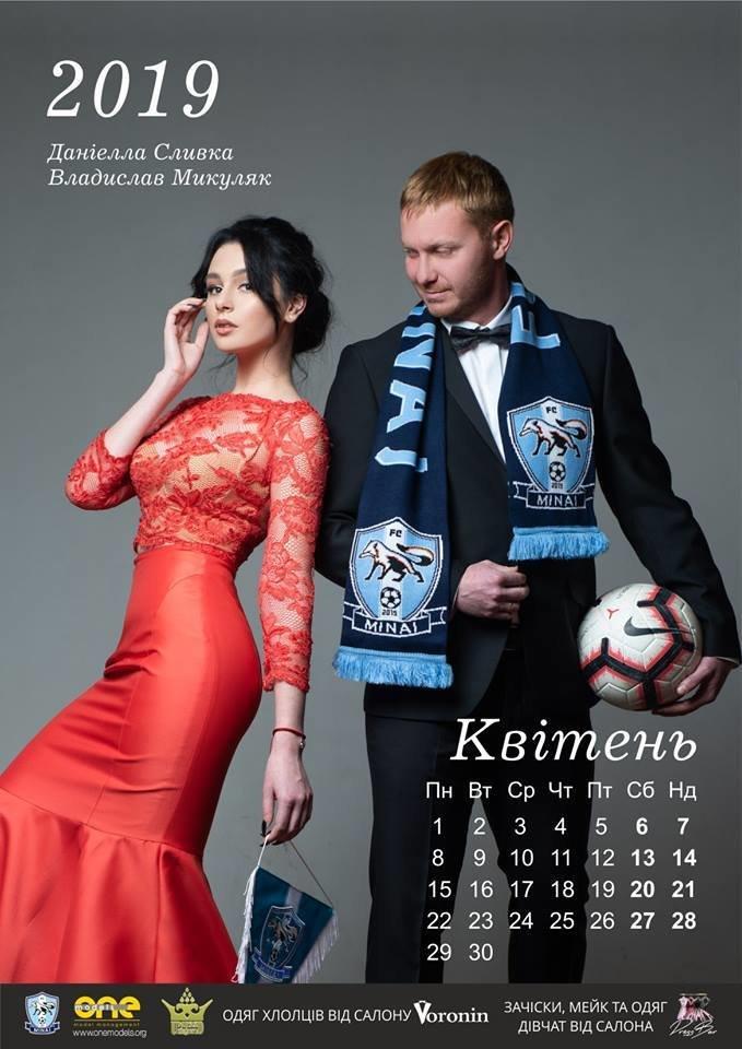 Гравці Минаю взяли участь у фотосесії разом з міс Ужгород 2019 (ФОТО), фото-4