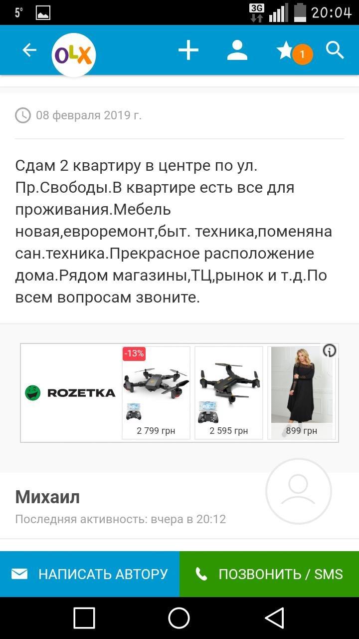 Небезпечна оренда: В Ужгороді шахраї оббирають людей, котрі шукають квартири у найм, фото-2