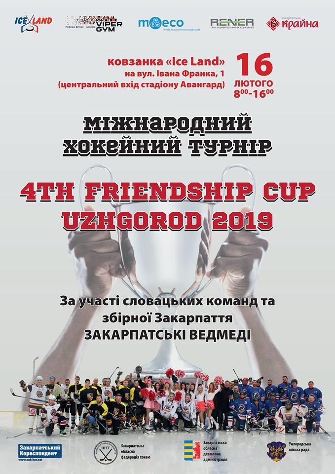 16 лютого в Ужгороді пройде Міжнародний хокейний турнір за участі «Закарпатських ведмедей» (АНОНС), фото-1