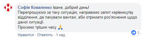 """Махінації з упаковкою? Українець звинуватив """"Нову пошту"""" у наживі на клієнтах, фото-1"""