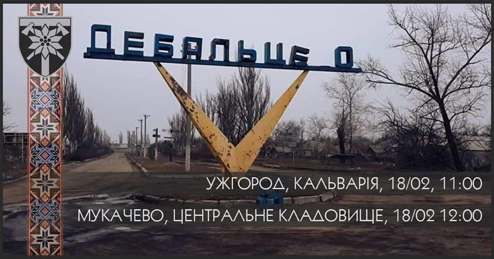 Річниця боїв за Дебальцеве: Закарпатців запрошують вшанувати пам'ять загиблих бійців , фото-1
