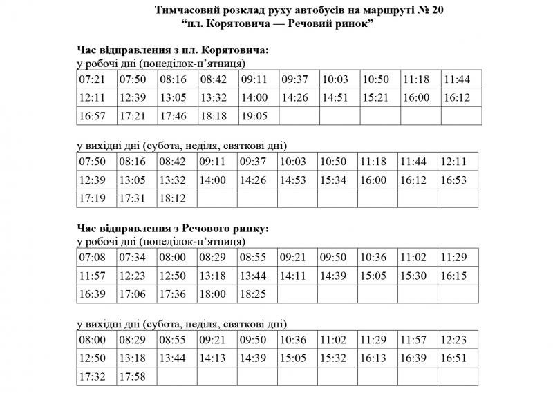 """Ужгородців попередили про """"експеримент"""" із маршрутом №20 - вивчатимуть попит на перевезення (ГРАФІК), фото-1"""