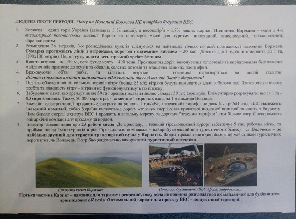 Звіт із впливу на довкілля вітряків на Боржаві – неякісний і поверхневий, - експерти, фото-2
