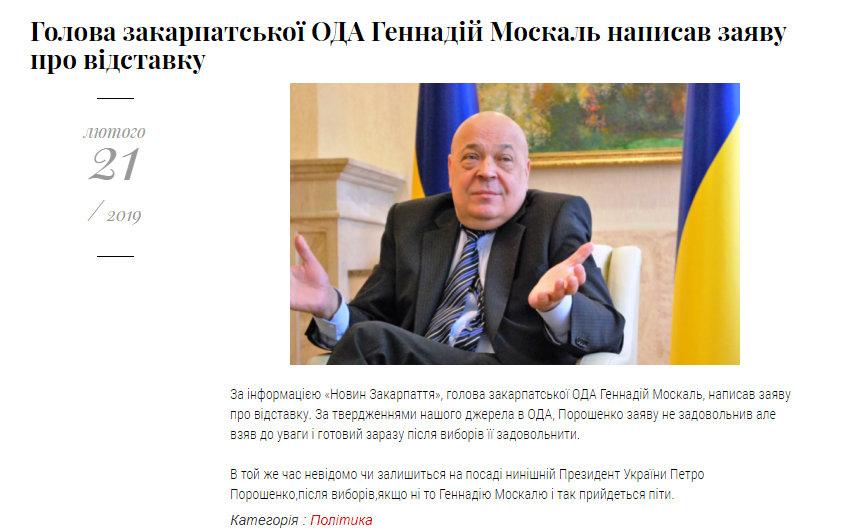 Москаль прокоментував чутки про власну відставку, подані у ЗМІ (ФОТО), фото-1