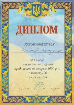 Юна закарпатка стала чемпіонкою України з шашок-100 серед юніорів та юнаків (ФОТО), фото-2