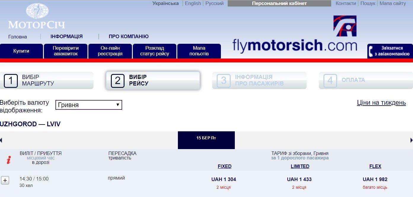 Стартував продаж квитків на авіарейс Ужгород-Київ - ціни до столиці починаються від 2000 грн , фото-2
