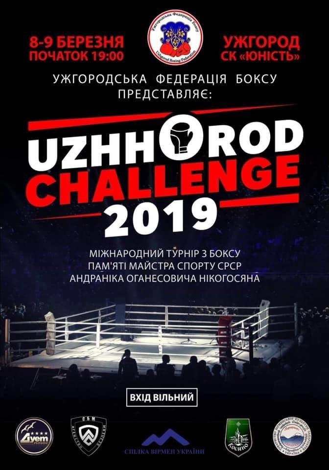В Ужгороді 8-9 березня пройде міжнародний турнір із боксу «Uzhhorod challenge 2019» (АНОНС), фото-1