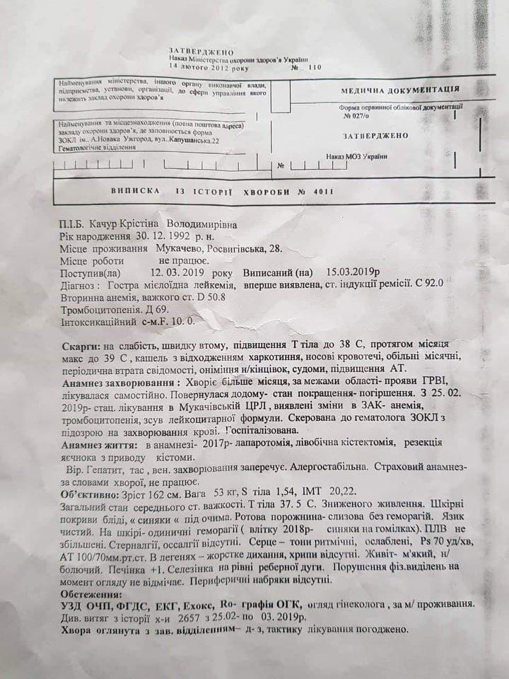 Молода мама з Мукачева потребує допомоги небайдужих у боротьбі з раком крові (ДОКУМЕНТ), фото-2