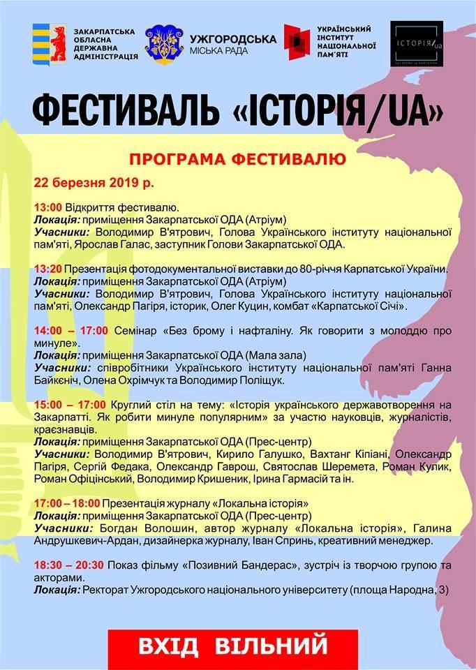 Стала відома програма фестивалю «Історія:UA», що пройде в Ужгороді 22-23 березня, фото-1