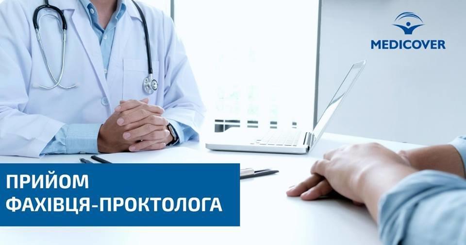 Тільки 1 день в Ужгороді - консультація провідного проктолога та кращого дерматолога-трихолога зі Львова, фото-1
