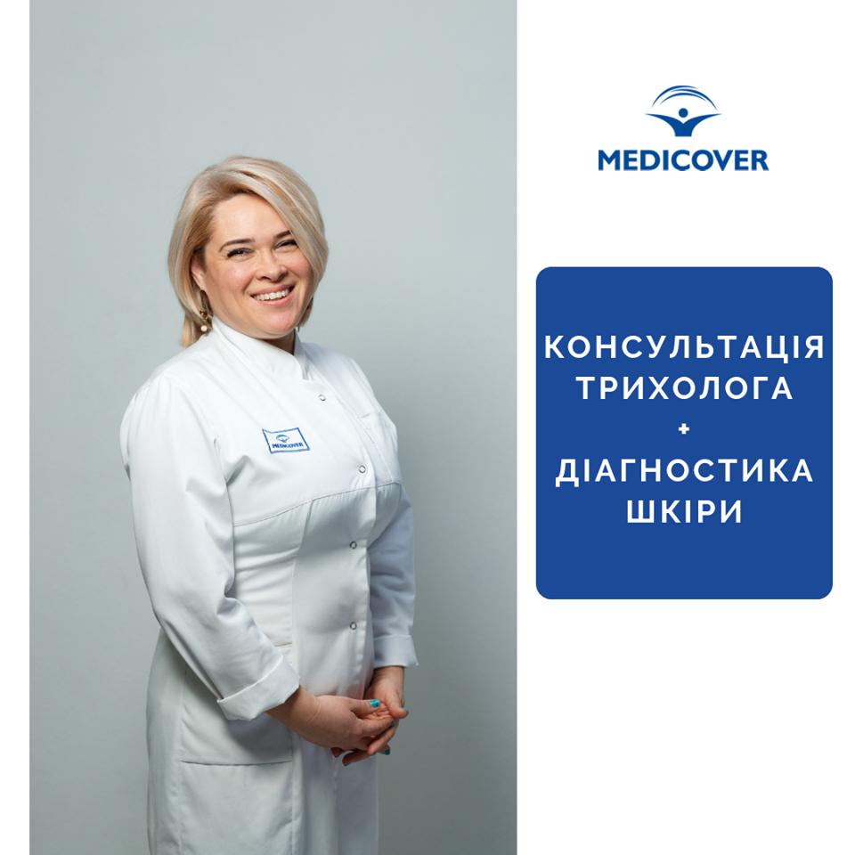 Тільки 1 день в Ужгороді - консультація провідного проктолога та кращого дерматолога-трихолога зі Львова, фото-2