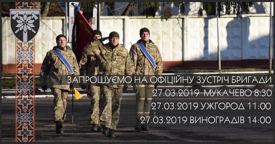 У 3 містах Закарпаття відбудеться офіційна зустріч 128-ї бригади , фото-1