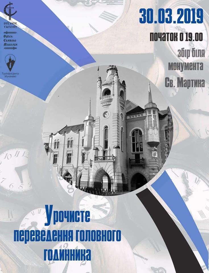 У Мукачеві урочисто проведуть зміну часу на найстаріших курантах міста, фото-1