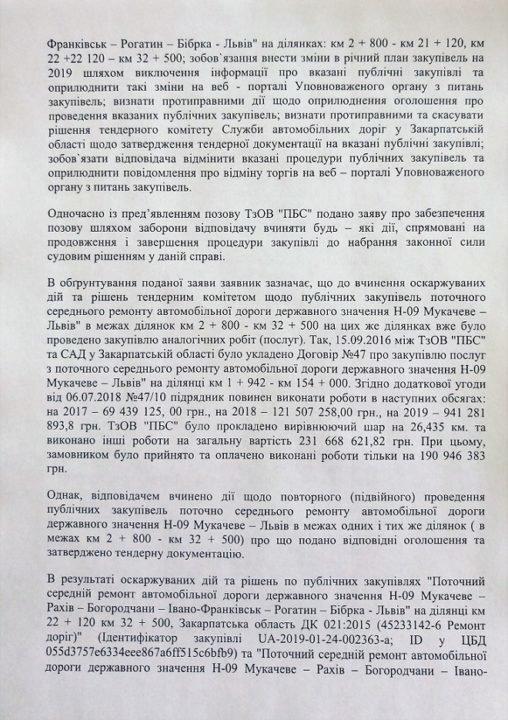 """Стоп ремонту """"Мукачево-Рогатин"""": суд зупинив роботи на найгіршій дорозі області (ДОКУМЕНТ), фото-2"""