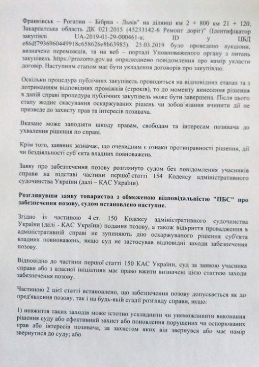 """Стоп ремонту """"Мукачево-Рогатин"""": суд зупинив роботи на найгіршій дорозі області (ДОКУМЕНТ), фото-3"""