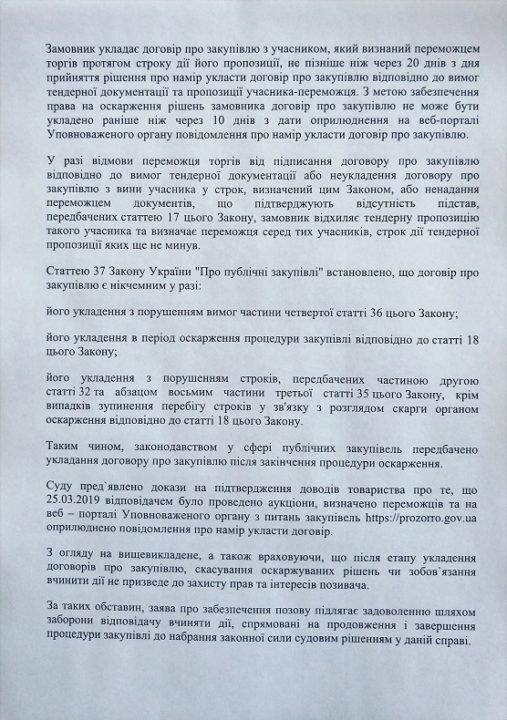 """Стоп ремонту """"Мукачево-Рогатин"""": суд зупинив роботи на найгіршій дорозі області (ДОКУМЕНТ), фото-6"""