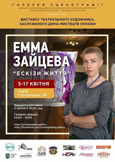 У Львові відкриється персональна виставка ужгородської художниці Емми Зайцевої, фото-1