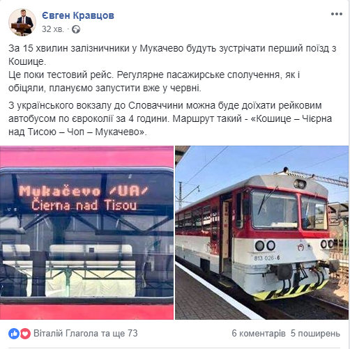 На Закарпаття прибуває перший поїзд з Кошице, фото-1