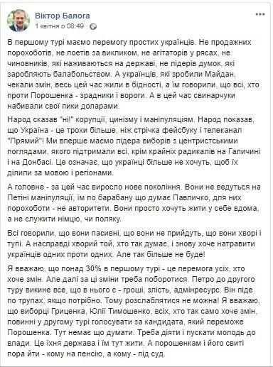Повернення Сім'ї: У випадку перемоги Зеленського Іван Балога очолить Закарпатську ОДА, фото-1