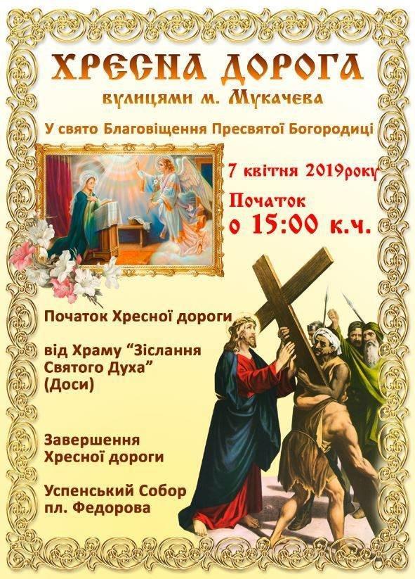 7 квітня у Мукачеві відбудеться Хресна хода (МАРШРУТ), фото-1