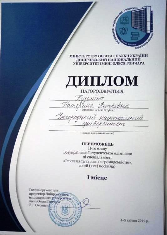 Ужгородські студенти перемогли у всеукраїнській олімпіаді з реклами й PR (ФОТО), фото-2