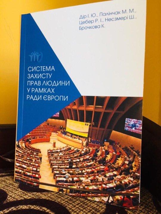 В Ужгороді науковці презентували монографію «Система захисту прав людини у рамках Ради Європи», фото-2