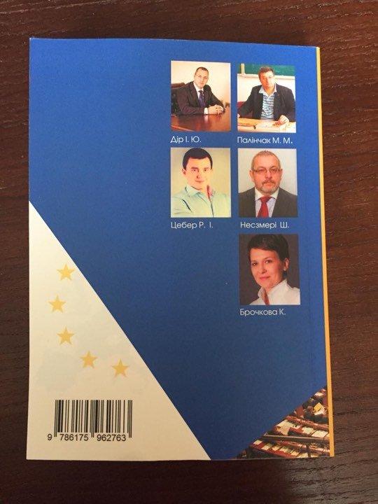 В Ужгороді науковці презентували монографію «Система захисту прав людини у рамках Ради Європи», фото-3