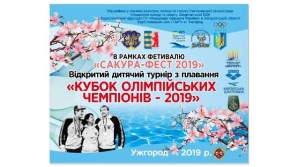 """Ужгород прийматиме турнір з плавання """"Кубок Олімпійських Чемпіонів-2019"""" (ФОТО), фото-1"""