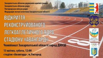 """13 квітня в Ужгороді урочисто відкриють відреконструйований стадіон """"Авангард"""", фото-1"""