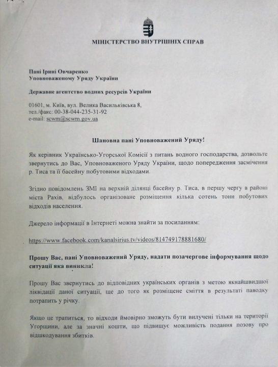 Уряд Угорщини звернув увагу на сміттєву катастрофу на Рахівщині і попередив про відповідальність Закарпаття (ДОКУМЕНТ), фото-1