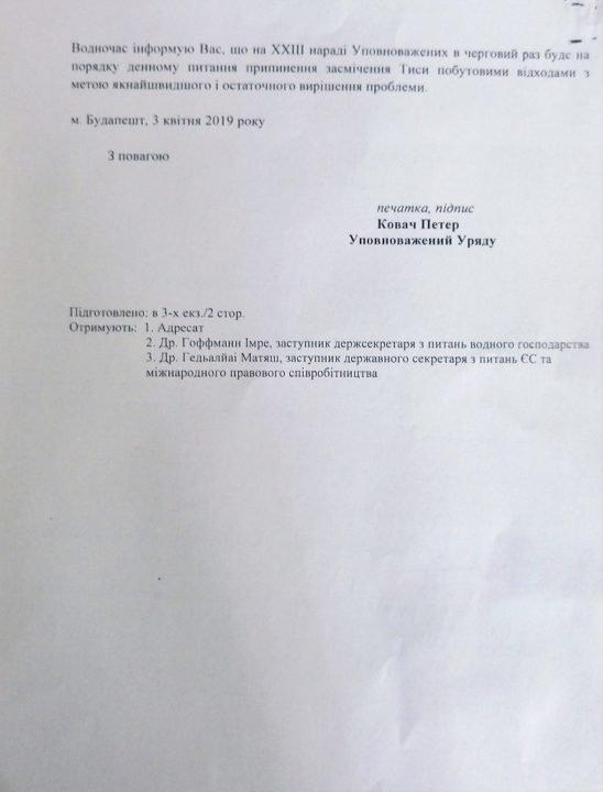 Уряд Угорщини звернув увагу на сміттєву катастрофу на Рахівщині і попередив про відповідальність Закарпаття (ДОКУМЕНТ), фото-2