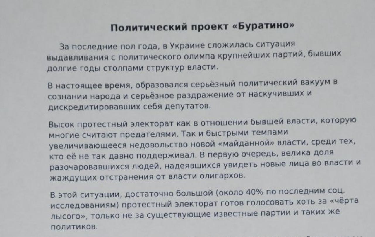 Зламане листування: люди радника глави Кремля фінансували штаб Зеленського - The Insider, фото-4