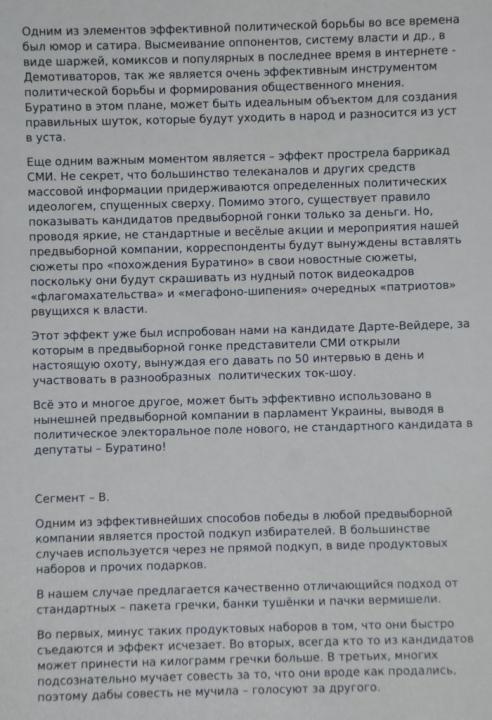 Зламане листування: люди радника глави Кремля фінансували штаб Зеленського - The Insider, фото-5