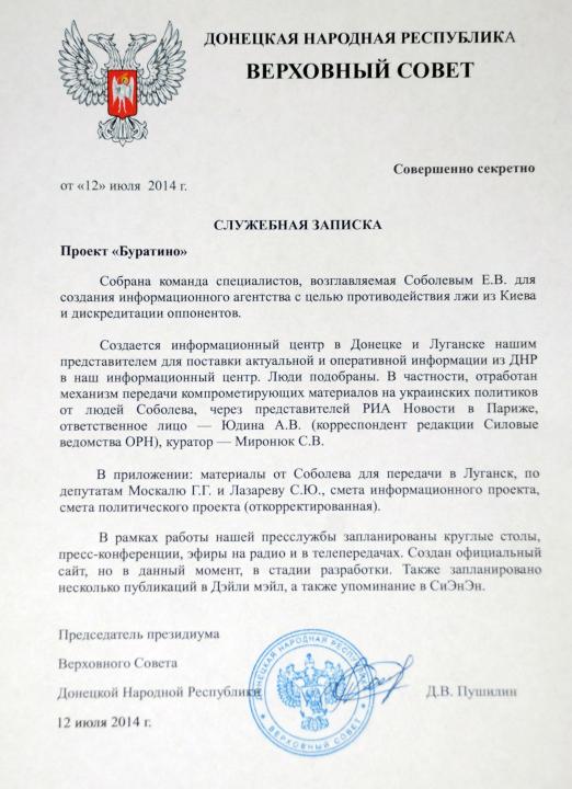 Зламане листування: люди радника глави Кремля фінансували штаб Зеленського - The Insider, фото-3