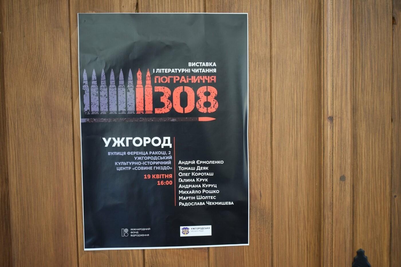 В Ужгороді представили проект «Пограниччя.308» (ФОТО), фото-8