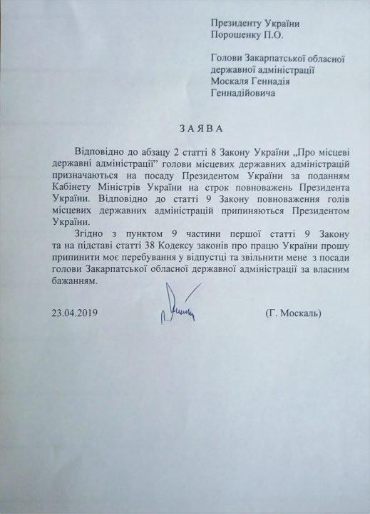 Москаль подав заяву про звільнення з посади голови Закарпатської ОДА (ДОКУМЕНТ), фото-1