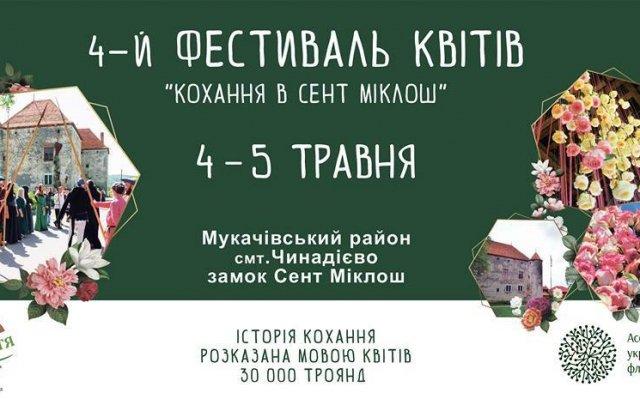 """4-5 травня відбудеться фестиваль квітів """"Кохання в Сент-Міклош"""" (ПРОГРАМА), фото-1"""