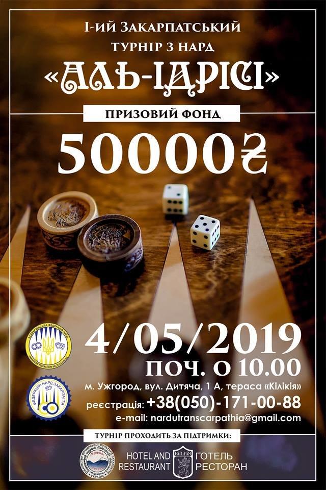 4 травня в Ужгороді відбудеться перший в області турнір із нард «Аль-Ідрісі» (ФОТО), фото-2