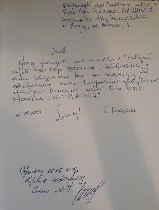 """Геннадій Москаль вийшов з партії Порошенка """"Європейська Солідарність"""" , фото-1"""
