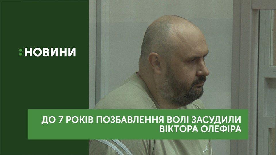 Екс-посадовця Віктора Олефіра за смертельну ДТП засуджено до 7 років в'язниці, фото-1